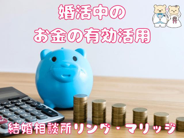 お金の有効活用
