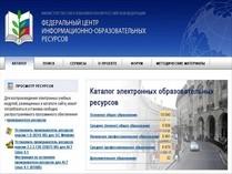 Центральным хранилищем электронных образовательных ресурсов нового поколения является Федеральный центр информационно-образовательных ресурсов (ФЦИОР).
