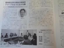 川野整体施術院が瀬戸内海経済レポートが出版しているヴィジョン岡山に掲載されました。