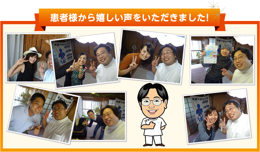 岡山県赤磐市の川野整体施術院は患者様の沢山の喜びのご感想を頂いています。