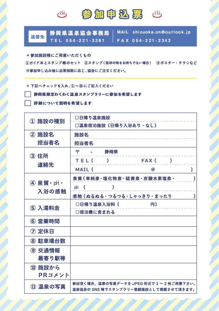 参加を希望される温泉施設様はいつでもご参加いただけますが、10月1日までにお申し込みいただきますと、ガイド本やポスター、チラシなどに施設の情報掲載が可能です。