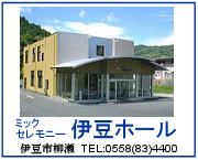 ミックセレモニー伊豆ホール