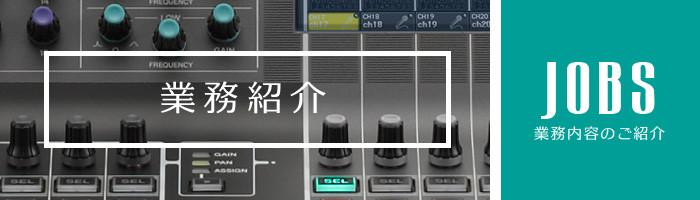 業務紹介-株式会社RKB