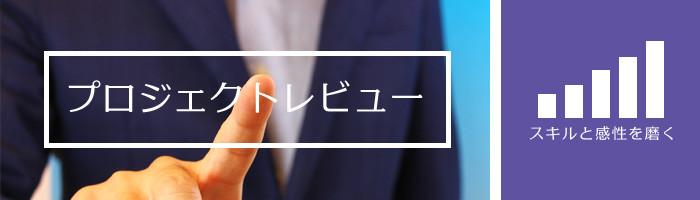 プロジェクトレビュー-株式会社RKB