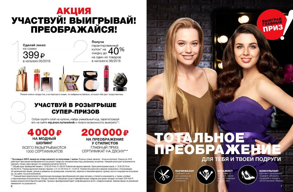 Акция участвуй выигрывай и преображайся детский мир детская косметика для девочек в чемоданчике купить