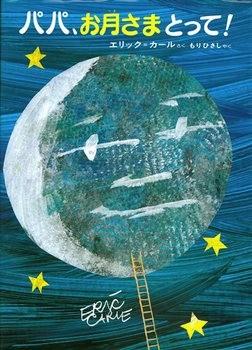 ©パパ、お月さまとって!