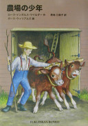 ©農場の少年