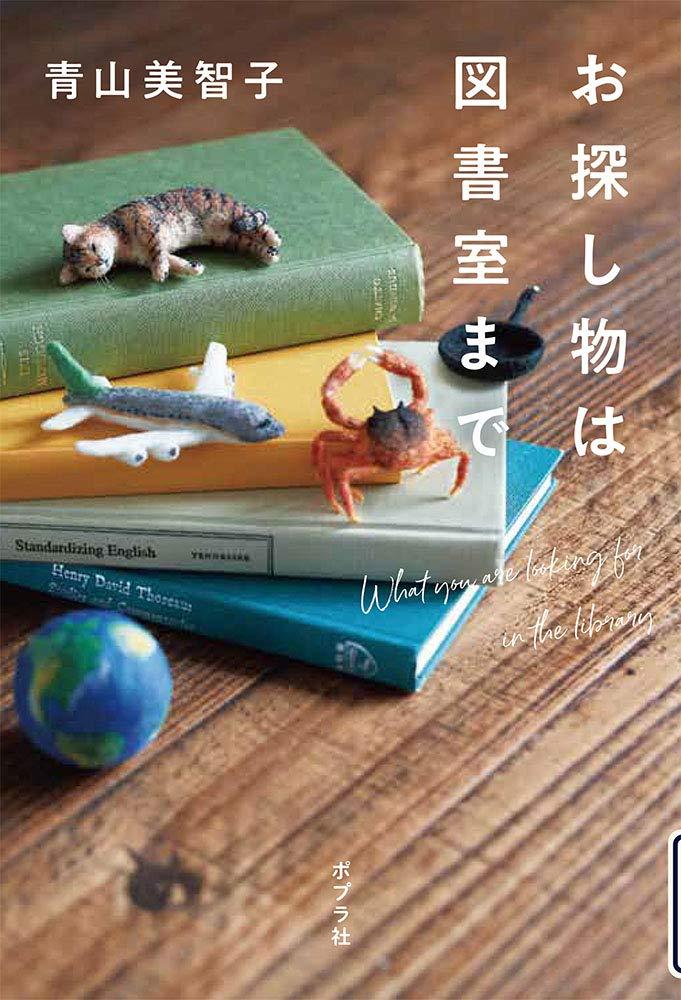 2021年5月読書会レポート『お探し物は図書室まで』