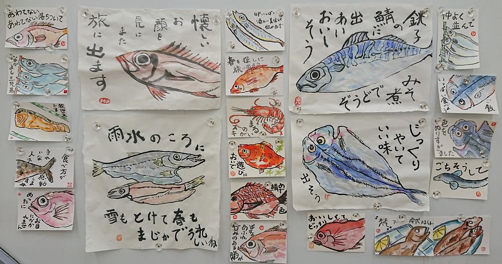 つくばカルチャー 大きな紙に魚を描く
