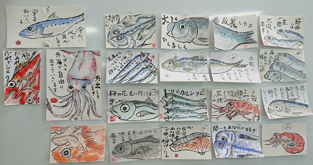 絵手紙谷田部 魚を描く