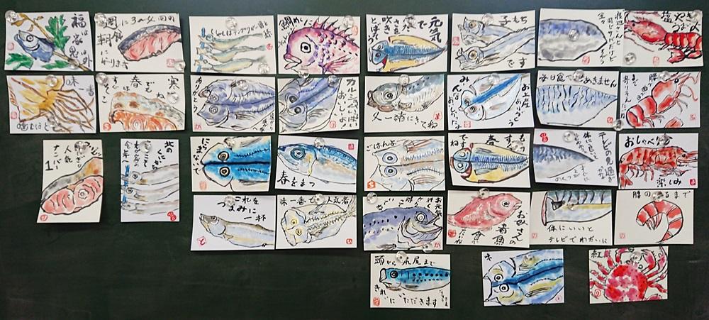 なでしこ 魚を描く