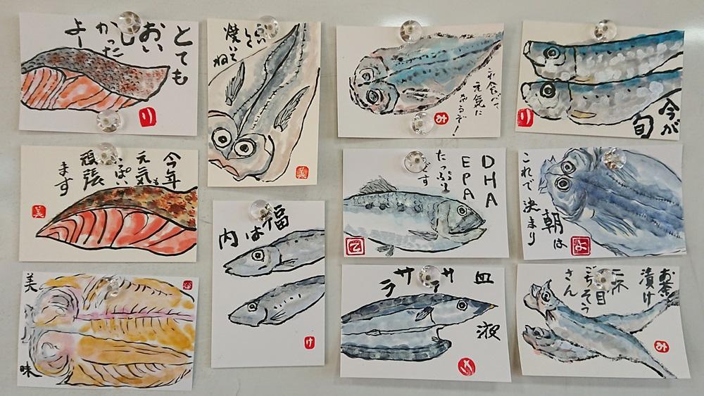 つくしん坊 魚を描く
