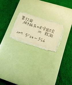 第32回 絵手紙友の会全国大会 in 秋田 スケッチアルバム