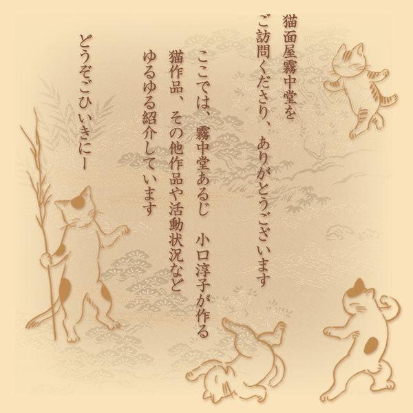 鳥獣戯画風猫イラスト/小口淳子