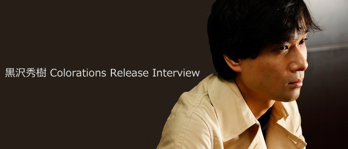 黒沢秀樹『Colorations』Release Interview