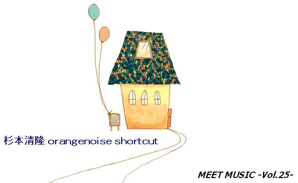 MEET MUSIC25 杉本清隆 orangenoise shortcut