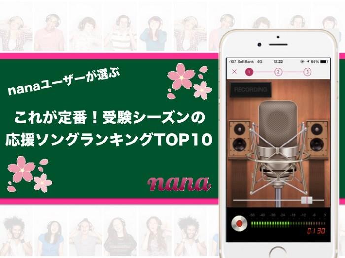 nana 受験シーズン定番の応援ソングランキング