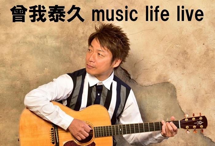 トーク&ライヴ『music life live』告知画像より