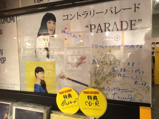 タワーレコード渋谷店での店頭展開。コントラリーパレード