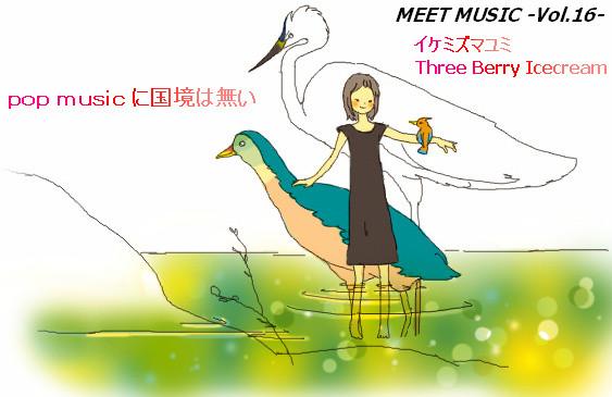 イケミズマユミ MEET MUSIC