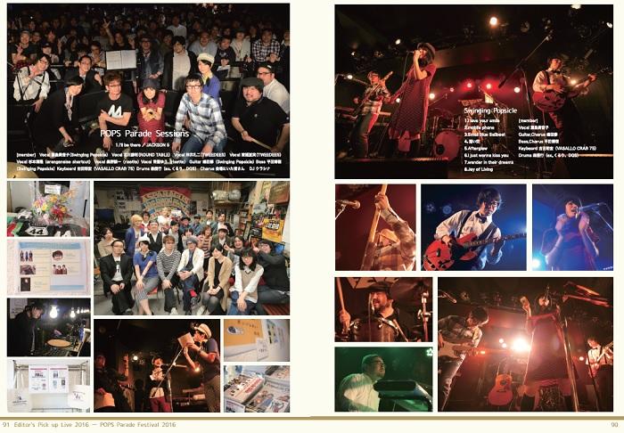 イベントフォトレポート。上記はPOP Parade Festivalの記事の一部抜粋