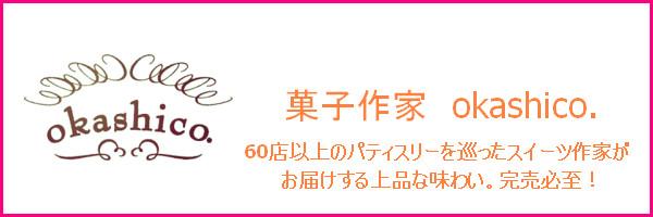 菓子作家 okashico.(オカシコ)
