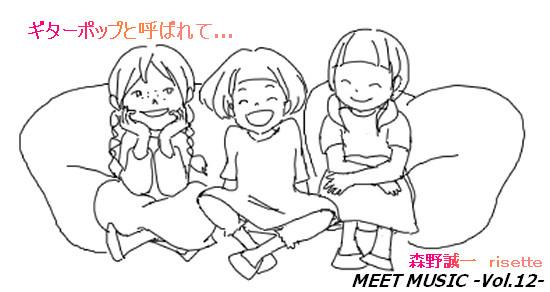 risette 森野誠一 MEET MUSIC