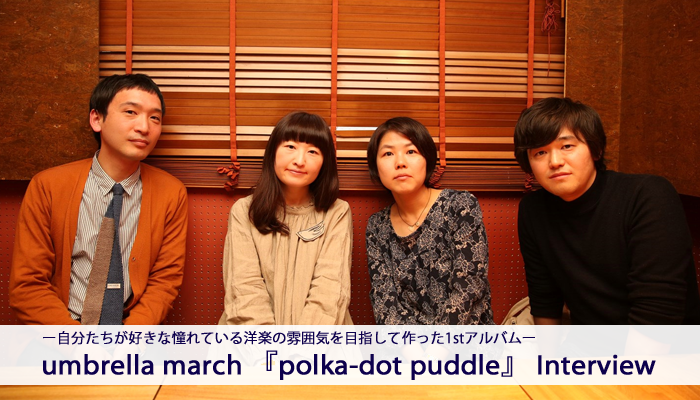 umbrella march 『polka-dot puddle』 Interview