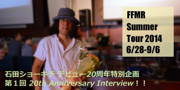石田ショーキチ デビュー20周年記念インタヴュー