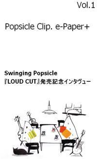 別冊ポプシクリップ。Vol.1  「Swinging Popsicle 『LOUD CUT』発売記念インタヴュー」