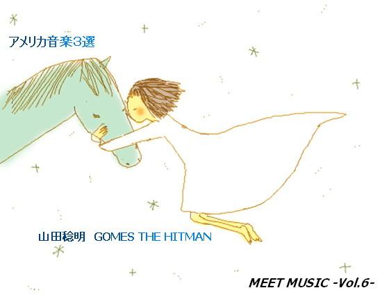 山田稔明 GOMES THE HITMAN