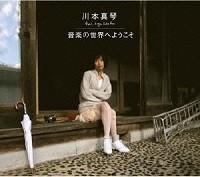 川本真琴/音楽の世界へようこそ