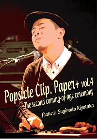 Popsicle Clip Paper+