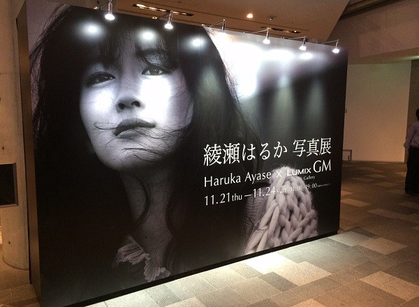 Haruka Ayase × LUMIX GM