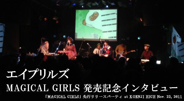エイプリルズ MAGICAL GIRLS発売記念インタビュー