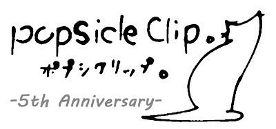 ポプシクリップ。5周年ロゴ(仮)