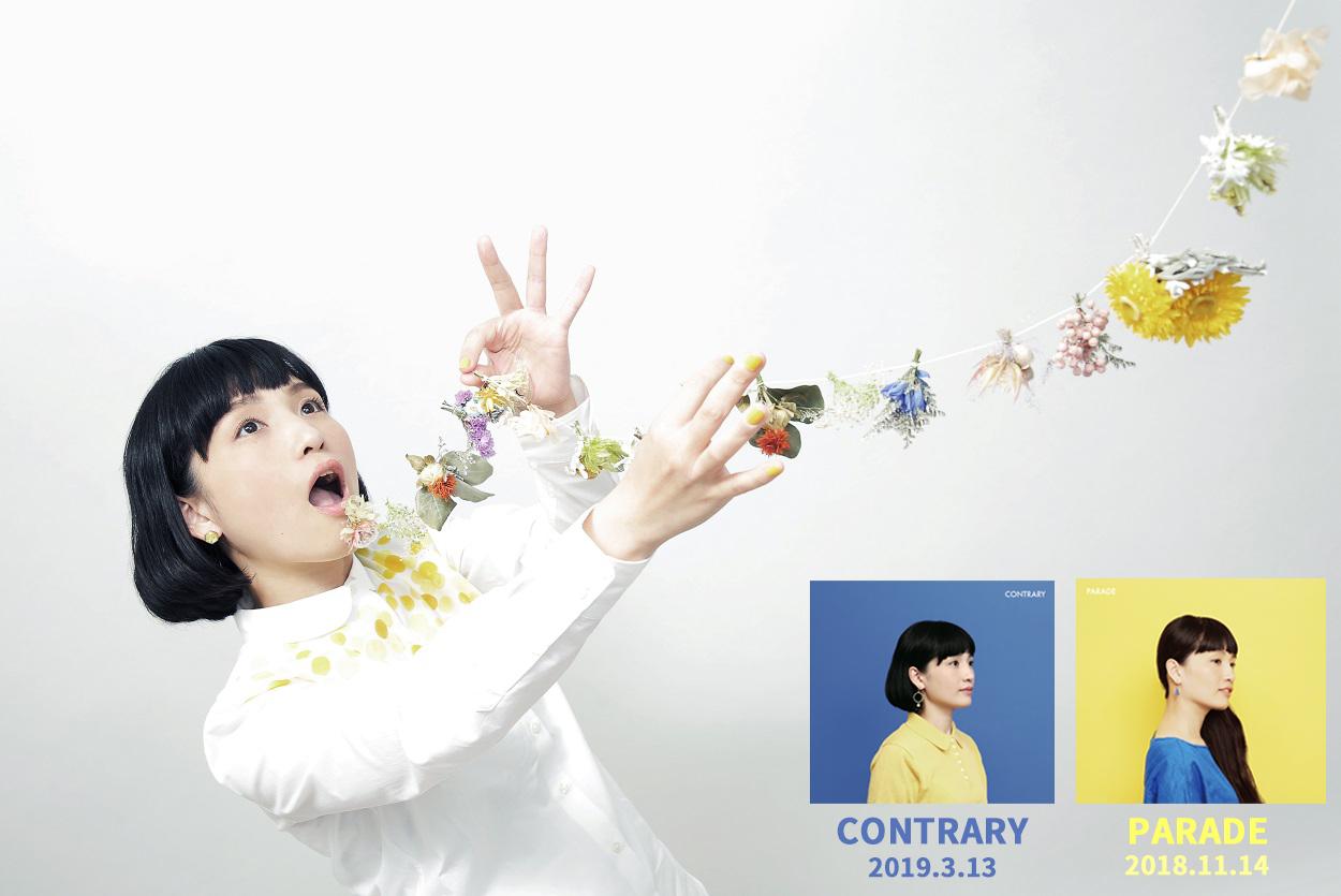 コントラリーパレード、前作から4カ月で早くもペアアルバム『CONTRARY』を3月13日にリリース!