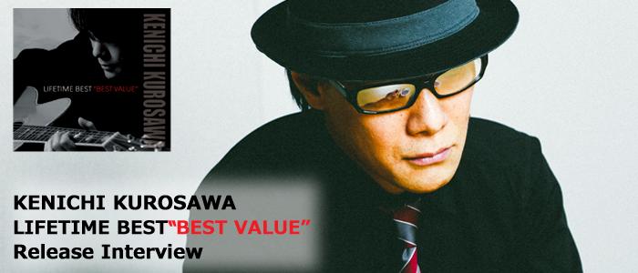 """黒沢健一 LIFETIME BEST """"BEST VALUE"""" 発売記念インタヴュー"""
