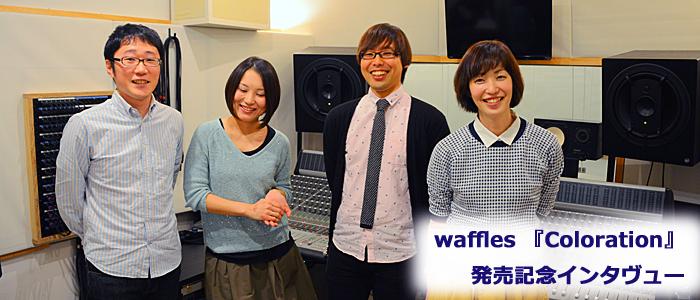 waffles Coloration/カラレーション  発売記念インタヴュー