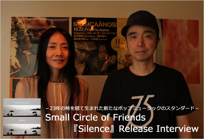 Small Circle of Friends  『Silence』 Release Interview