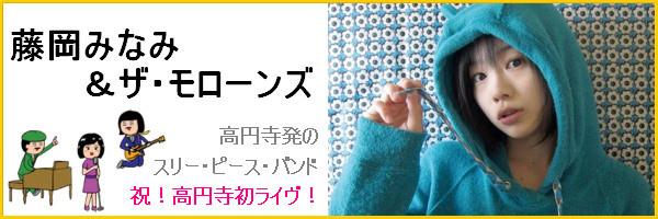 藤岡みなみ&ザ・モローンズ