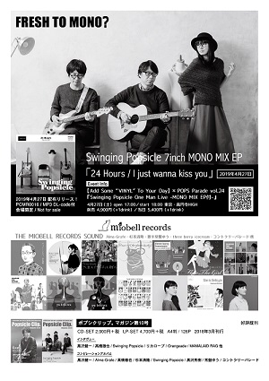初めて作ったミオベルレコードの広告原稿。貴重なスペースにポプシクリップ。マガジンをあえて入れたのは、皆さんならわかってくれますよね。