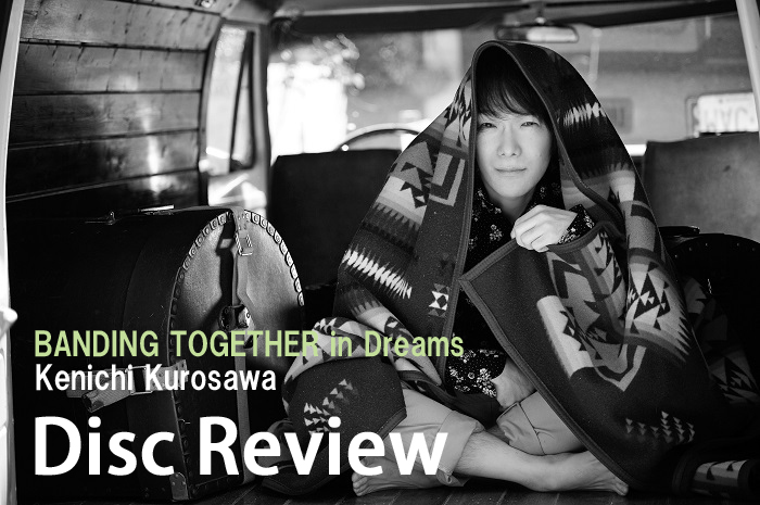 黒沢健一 BANDING TOGETHER in Dreams Disc Review ディスクレビュー