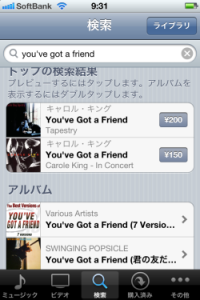 iTUNES You've Got a Friend Swinging Popsicle