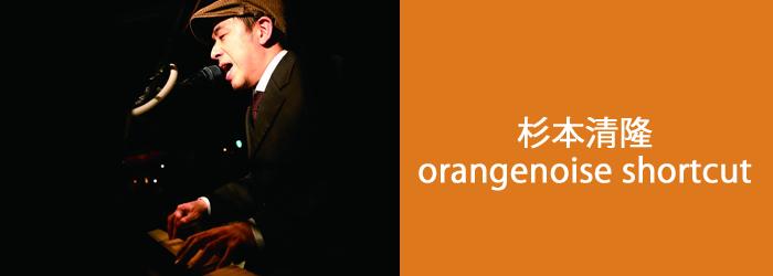 杉本清隆/orangenoise shortcut