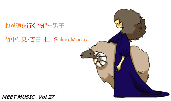 MEET MUSIC Vol.27 竹中仁見・吉田 仁 Salon Music
