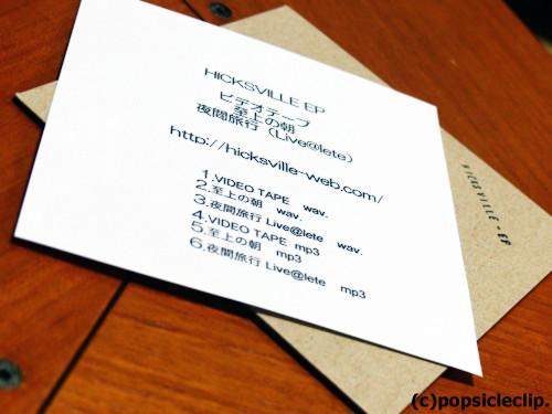 HICKSVILLE EP. ビデオテープ