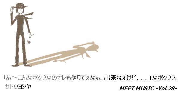 MEET MUSIC Vol.28 サトウヨシヤ
