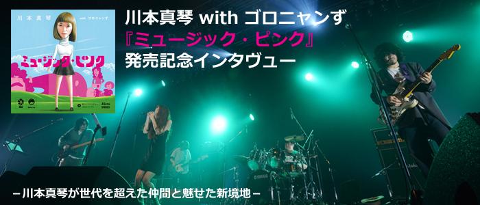 川本真琴 with ゴロニャンず『ミュージック・ピンク』発売記念インタヴュー