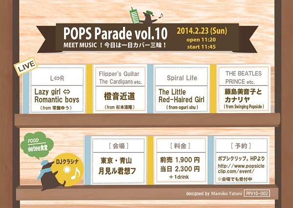 POPS Parade vol.10